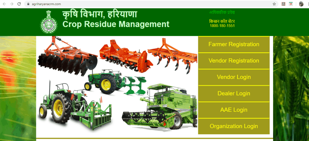 An official homepage of Haryana's agricultural machine subsidy site